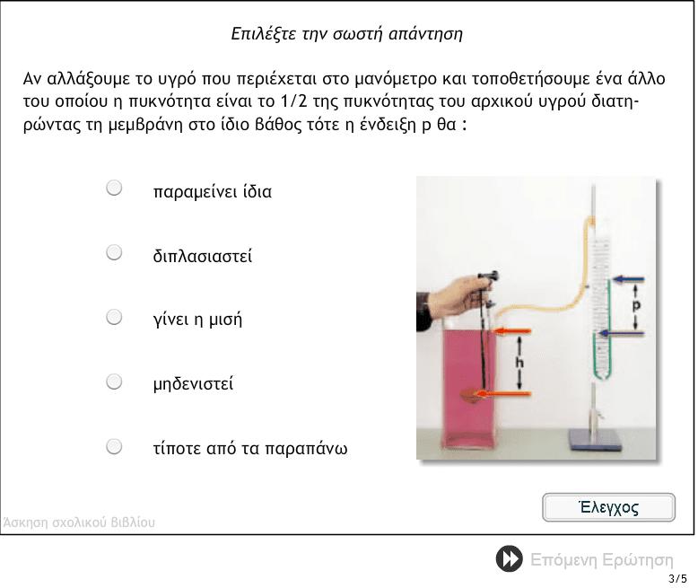Κεφάλαιο 4 - Ερώτηση 3