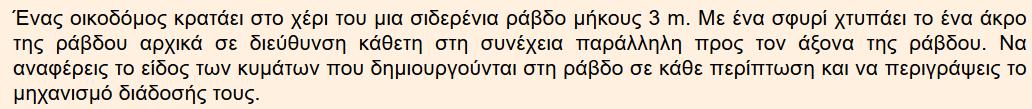 Ερώτηση 2 Κεφάλαιο 5 Φυσική Γ γυμν